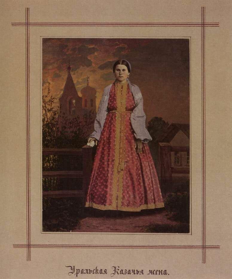 Уральская казачка в национальном костюме, 1872