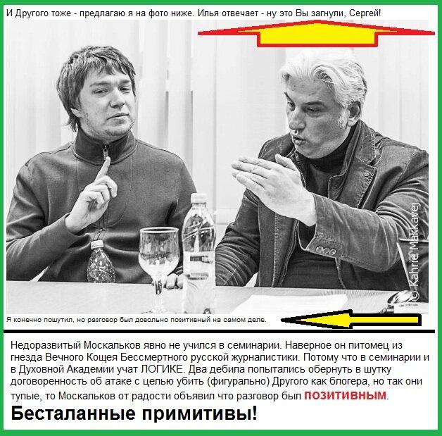 Москальков, Дронов, Другой, Попы, 29 октября 2012