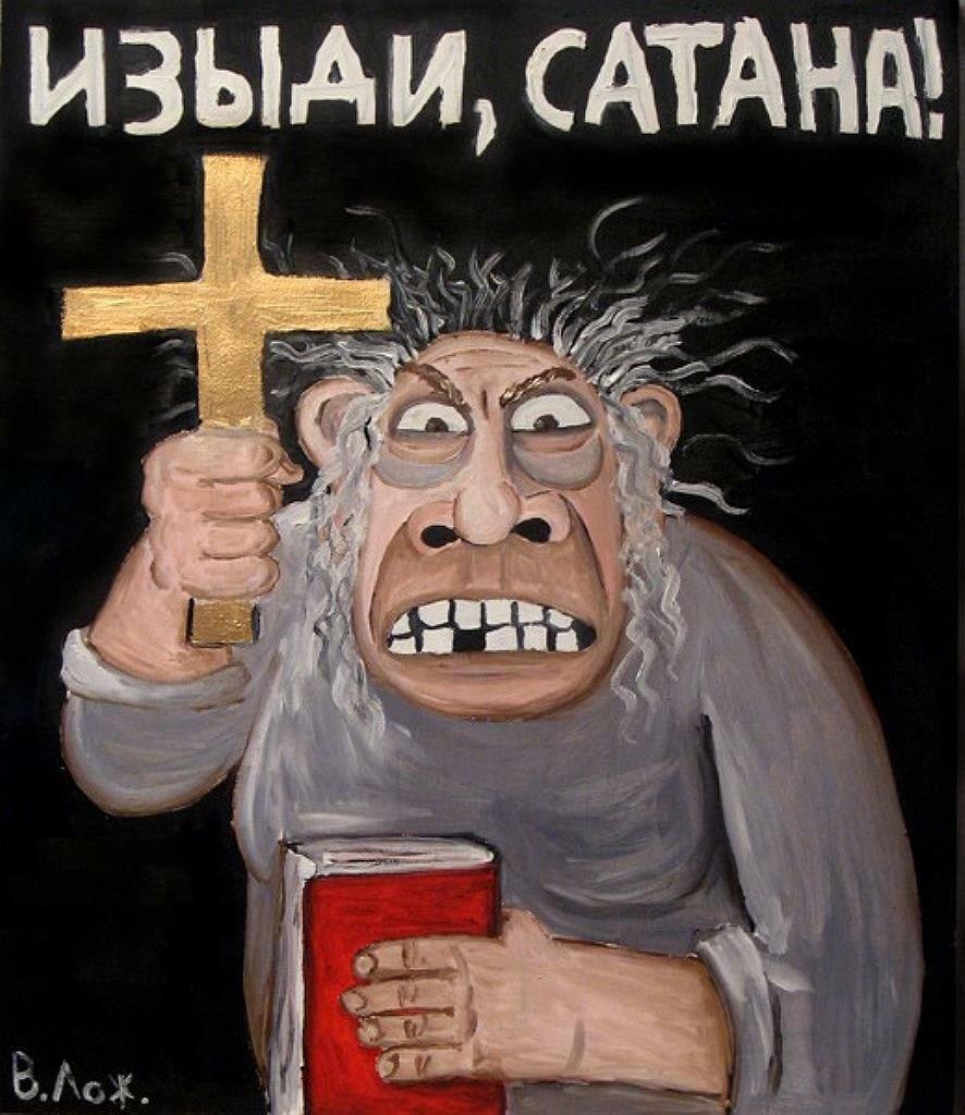 Изыди, Сатана! автор Вася Ложкин.