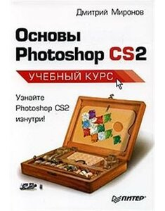Основы Photoshop CS2. Учебный курс 0_ca613_921a2b66_M