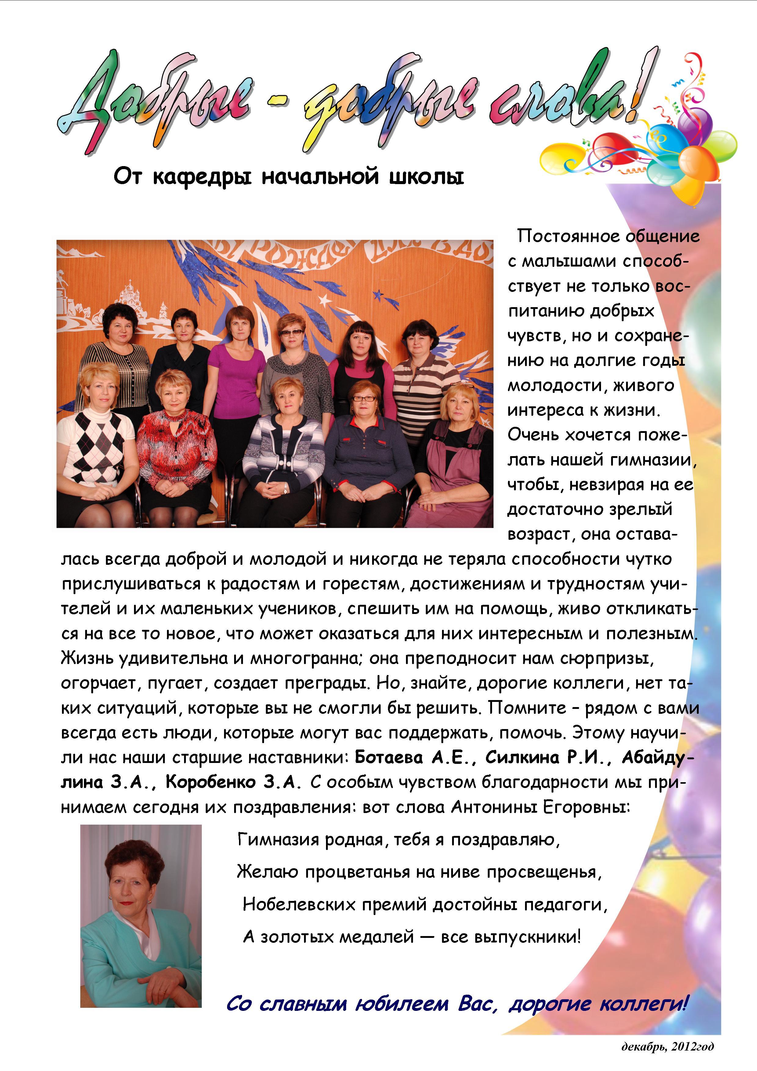 Поздравление школьной газеты с юбилеем