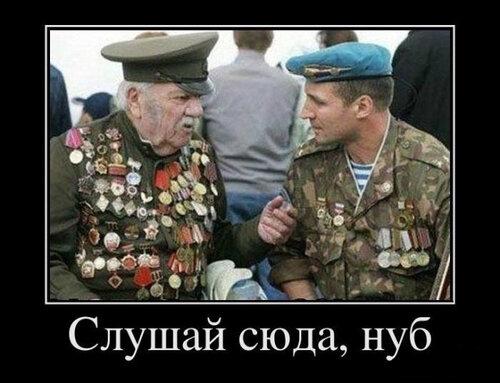 Демотиваторы к Дню Победы