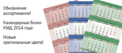 Супермаркет KV-K предложит: календарные блоки для квартальных календарей