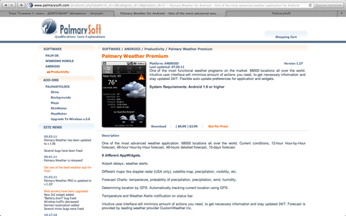 Страница приложения Palmary Weather Premium на сайте palmarysoft.com