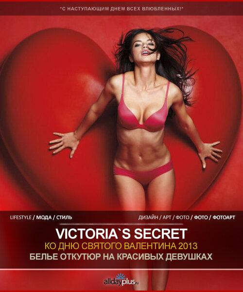 Рекламная кампания Victoria`s Secret: 26 свежих фото на День святого Валентина.