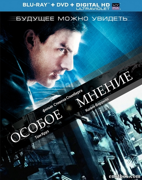 Особое мнение / Minority Report (2002/BDRip/HDRip)