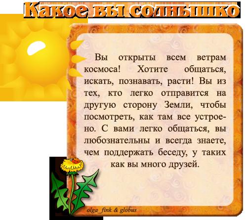 Прям в яблочко..., вернее, в солнышко)))