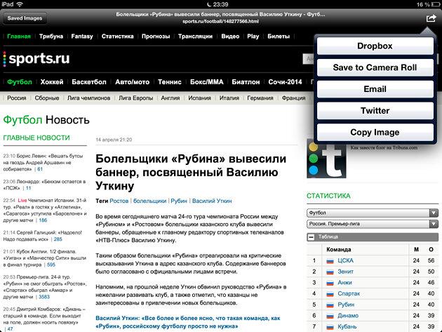 приложение Barry для iPhone и iPad - полноразмерные скриншоты вебстраниц