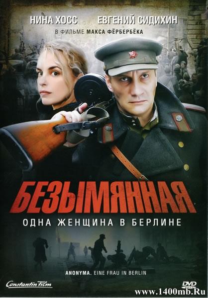 Безымянная – одна женщина в Берлине / Anonyma - Eine Frau in Berlin (2008/DVDRip)
