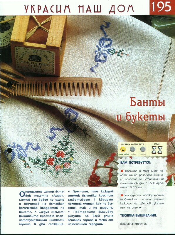 Журнал современная вышивка 96