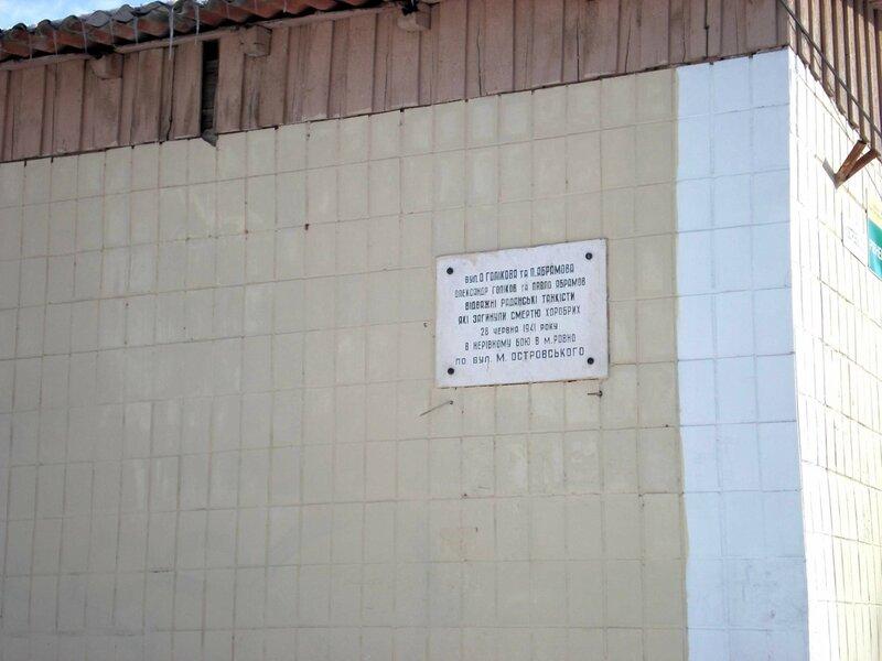 Пам'ятний знак на місці загибелі радянських танкістів П. Абрамова та О. Голикова у червні 1941 року. Споруджено у 1965 році. Фото: 24.03.2013.