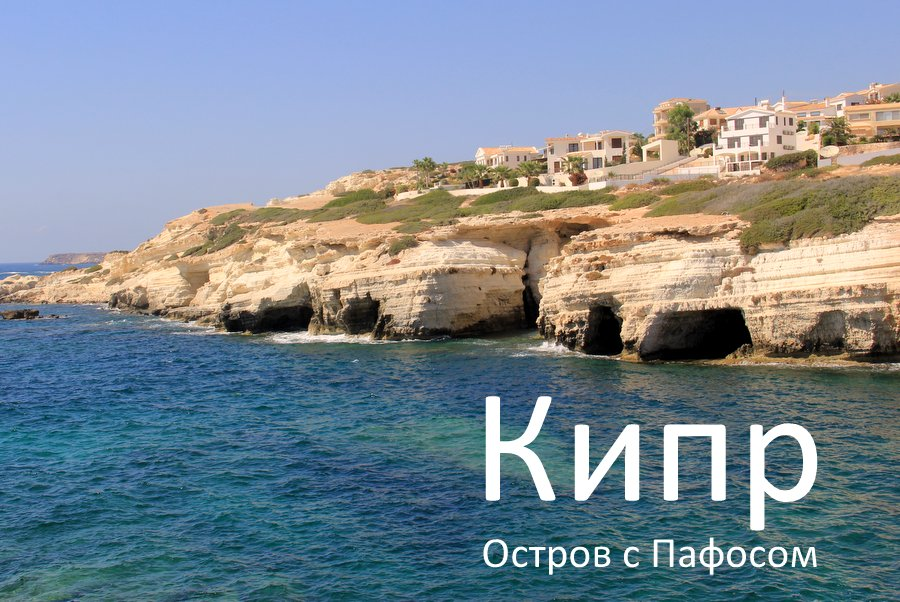 Пафос, Кипр — отдых, пляжи, отели Пафоса от