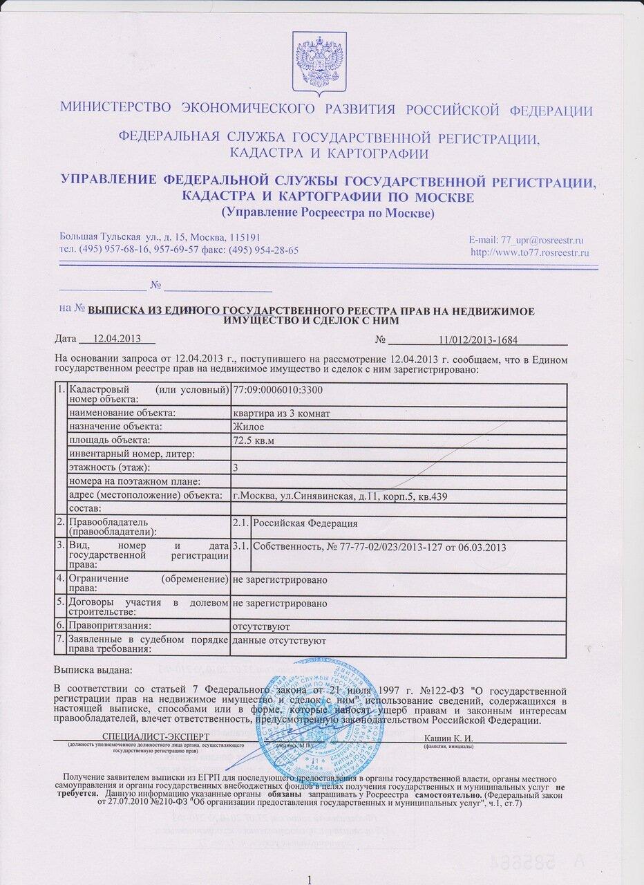 Подарочный сертификат на наращивание ресниц образец