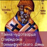 Тайна чудотворца Спиридона Тримифунтского.