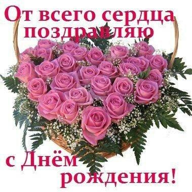 С днём рождения поздравления розе