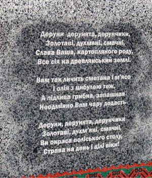 стихи дерунам