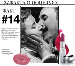 Абсолютный поцелуй от Avon
