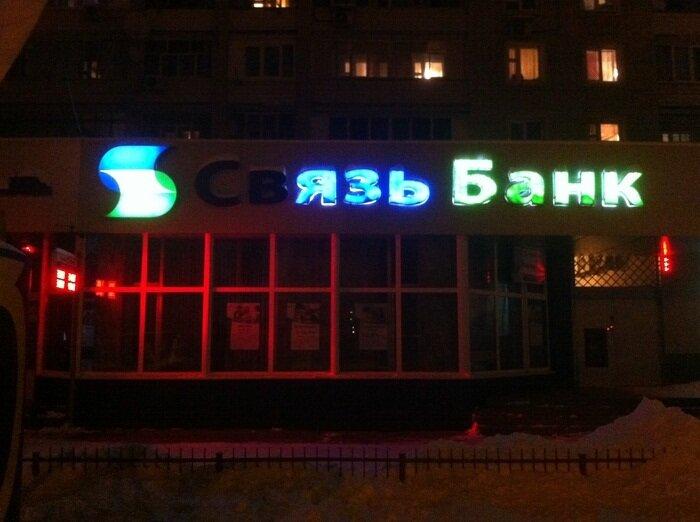 ЙАААЗЬ банк - ночной Саратов в теме =)