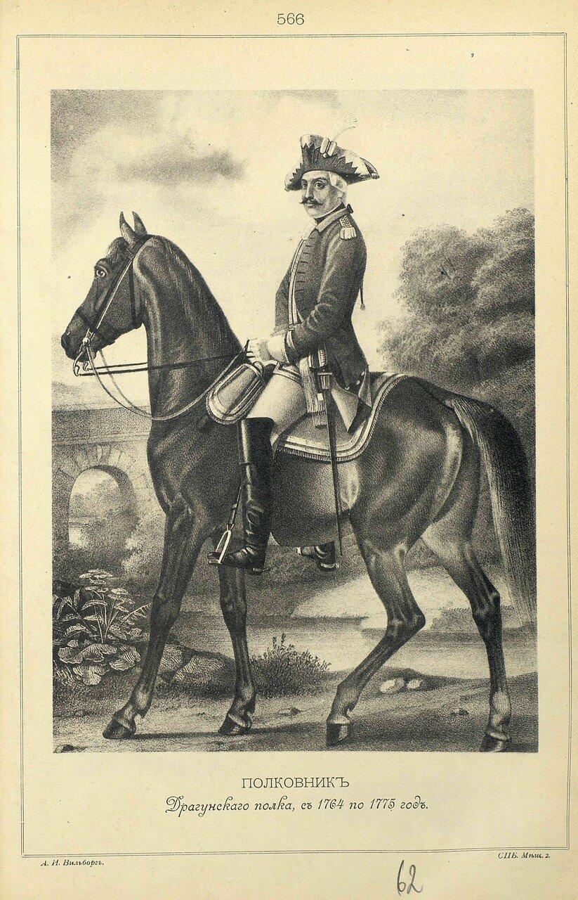 566. ПОЛКОВНИК Драгунского полка, с 1764 по 1775 год.