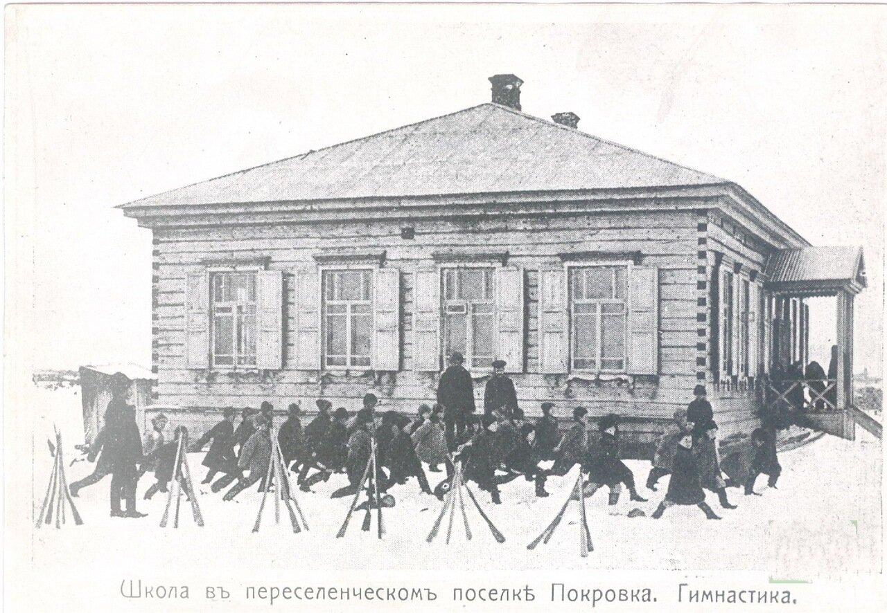 Урок гимнастики в школе переселенческого поселка Покровка. 1904 г.