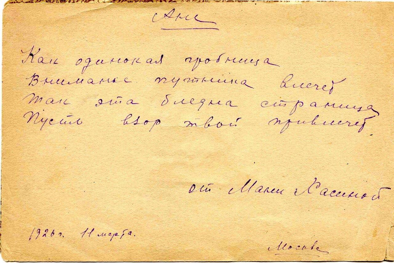 1926, 11 марта