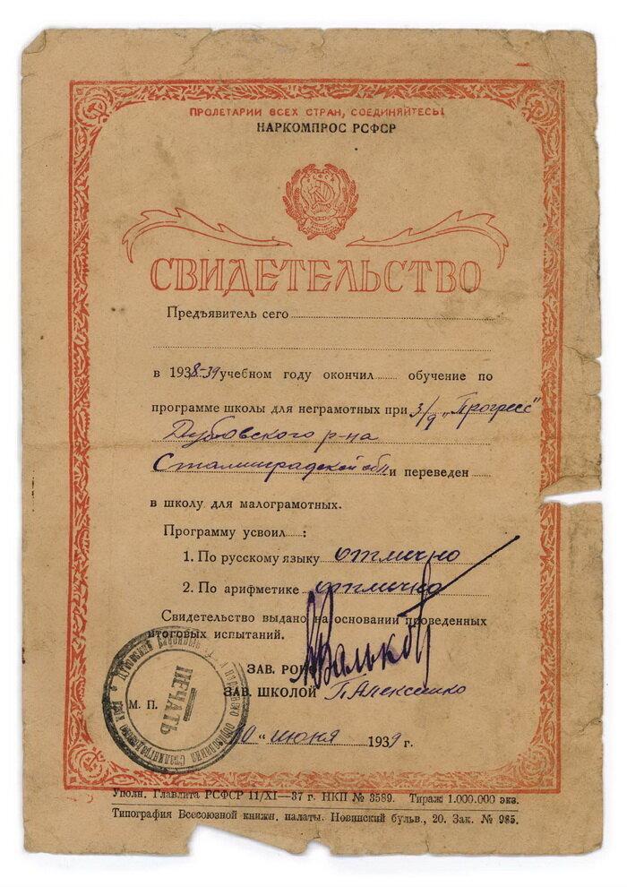 1939. Свидетельство о переводе в школу для малограмотных
