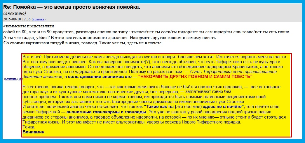 Аноны, Крапильская, Шантаж,  Говно, Пост