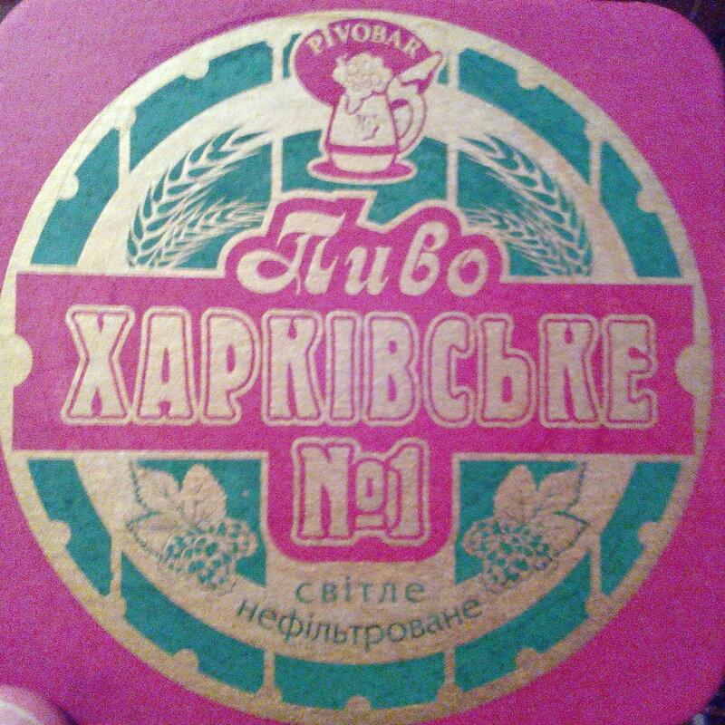 Харьковское №1