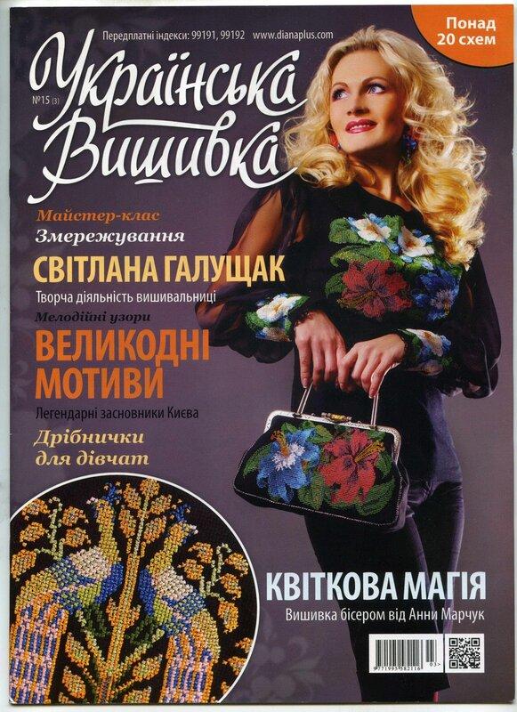 Украинский журнал по вышивке крестиком.  В номере пасхальные сюжеты, национальные узоры, цветы.  Категория.