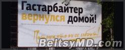 «Герои сегодняшнего времени» спасают Молдову