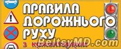 Изменения в Правилах дорожного движения — Украина