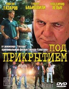 сериал Под прикрытием - обложка