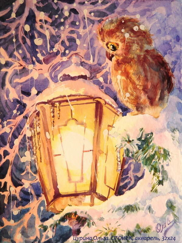 Цурина Ольга. ОГОНЕК (Зимний вечер, фонарь, совенок на елочке), акварельная живопись, 32х24.JPG