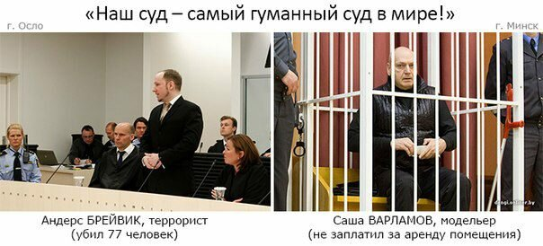 Суд в Белоруссии