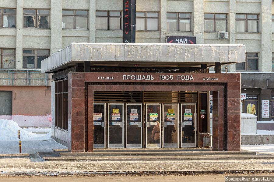Площадь 1905 года. Павильон метро.