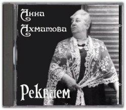 Ахматова Реквием