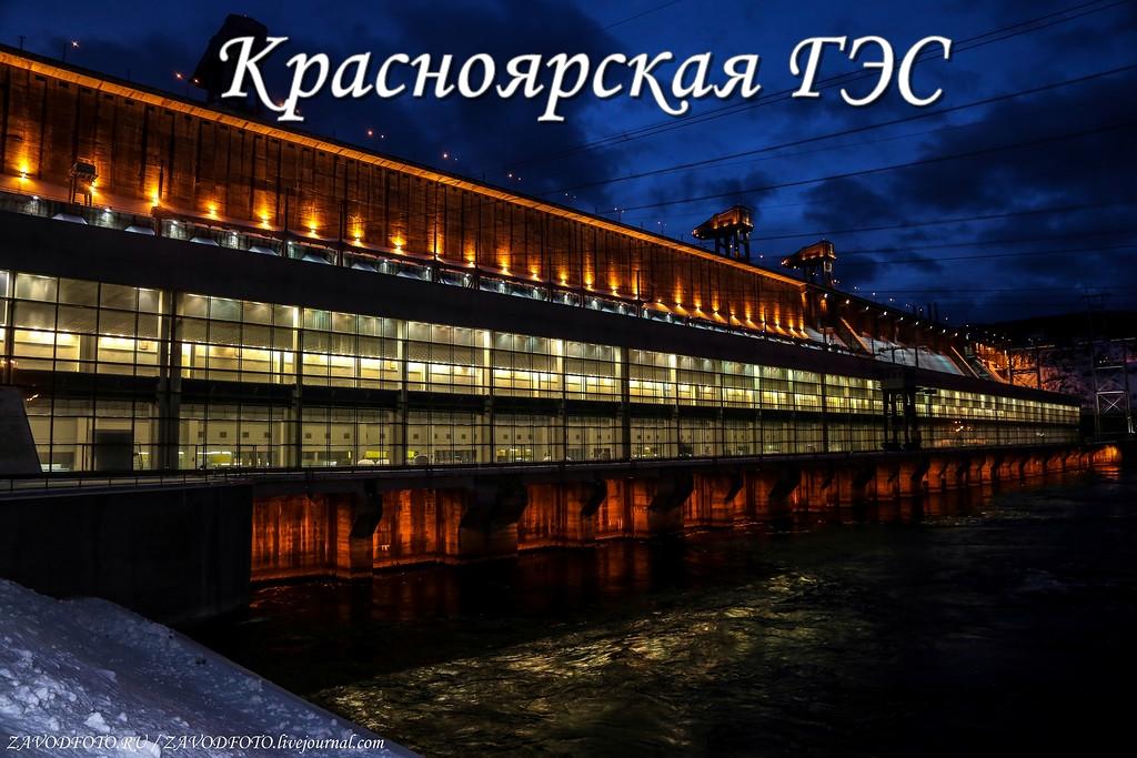 Красноярская ГЭС.jpg