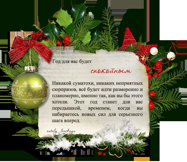 Каким же будет Новый год?)