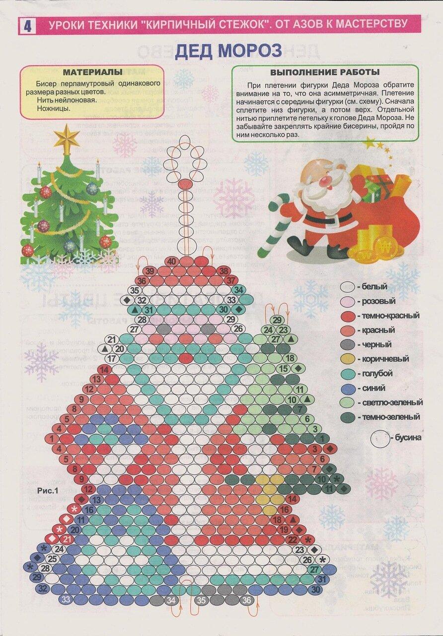 схемы игрушек из бисера для лески