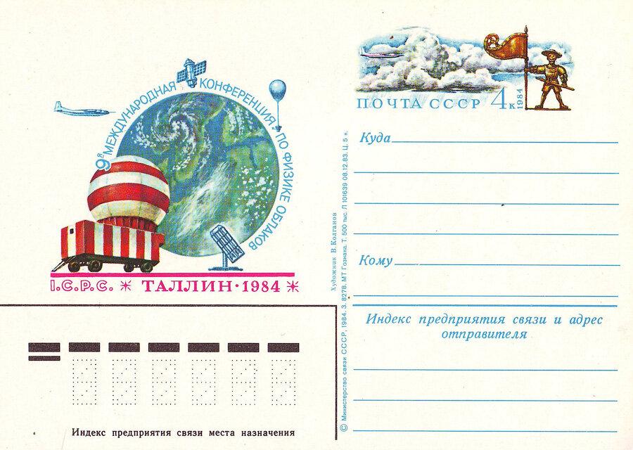 Открытки летием, почтовые открытки с маркой ссср