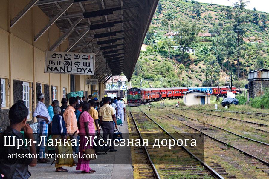 Шри-Ланка_Железная дорога