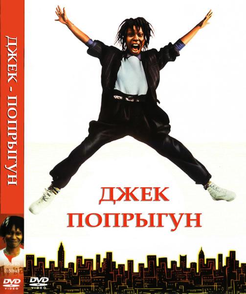 Джек-попрыгунчик / Jumpin' Jack Flash (1986/BDRip/HDRip)