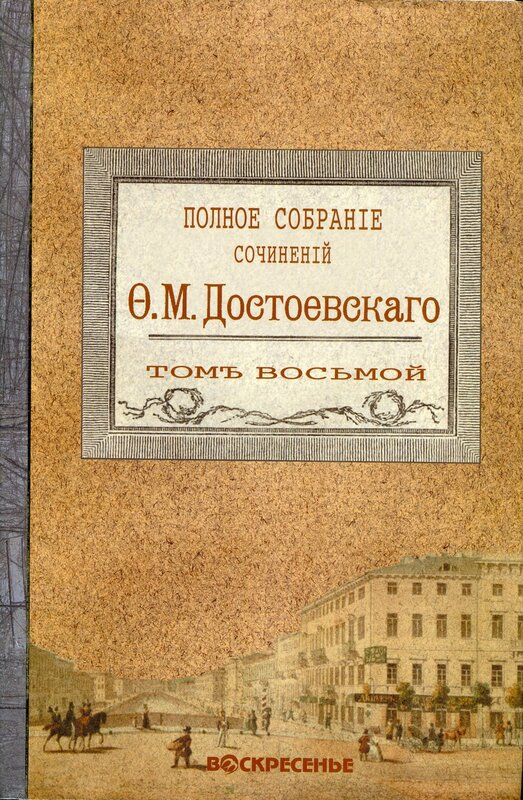 Собрание сочинений в 5-ти томах