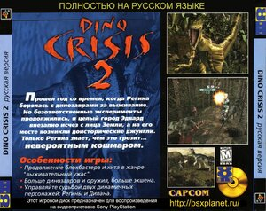 Dino Crisis 2 [SLUS-01279] [Russian] [8Bit/Triada] - PSX