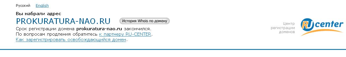 Сайт прокуратуры ненецкого автономного округа