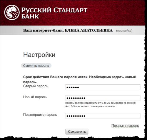Замена пароля