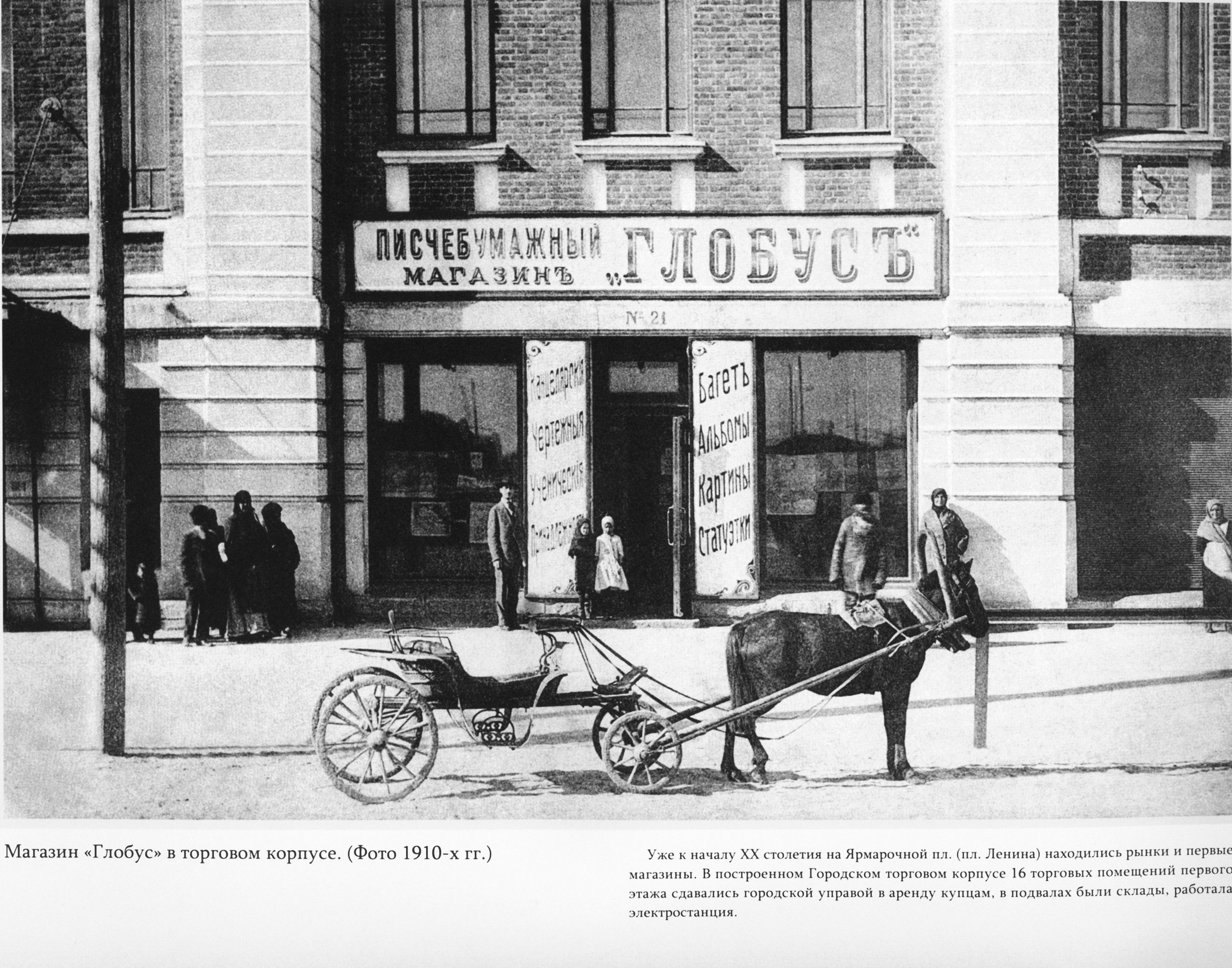 Магазин Глобус в торговом корпусе, 1910-е годы