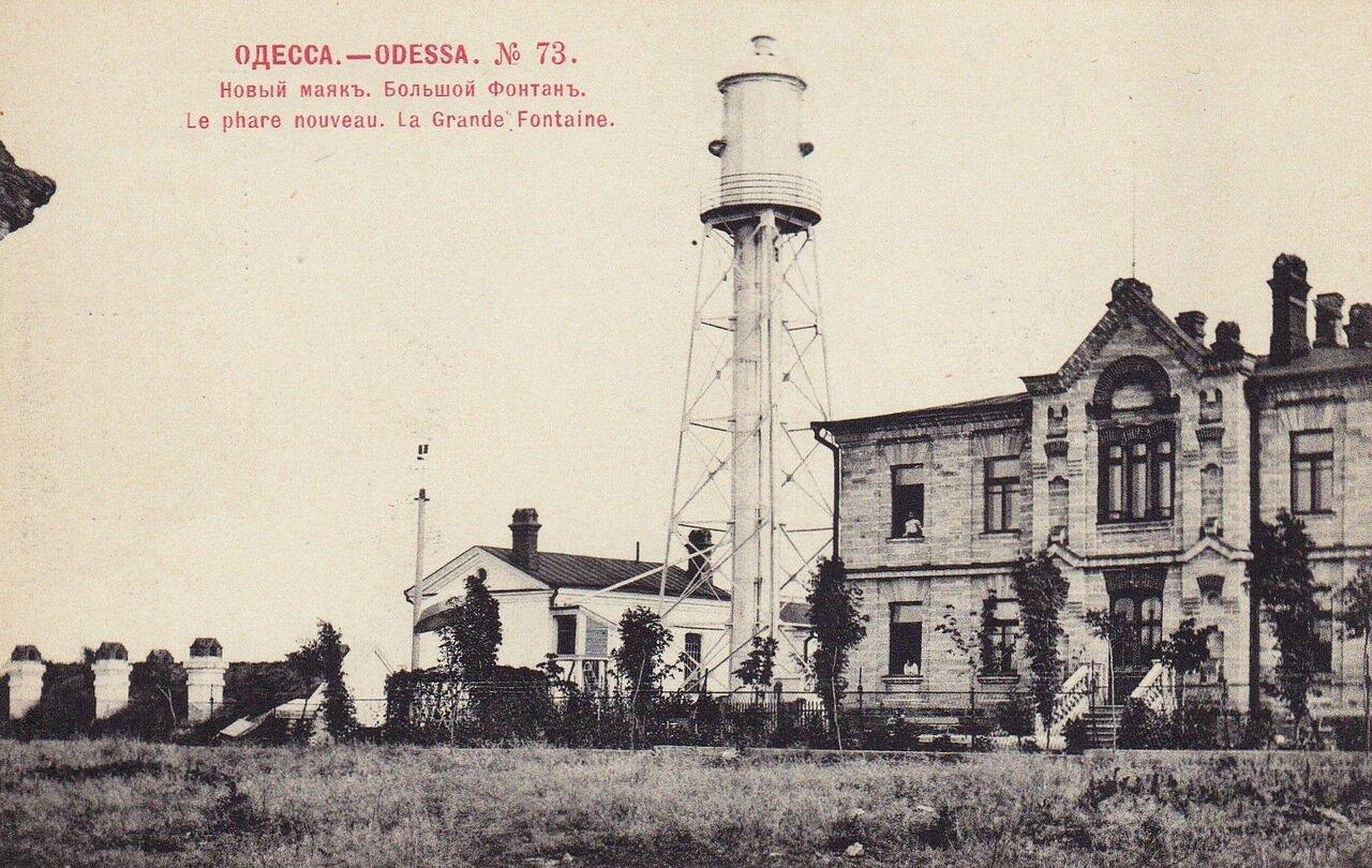 Одесса. Новый маяк. Большой фонтан