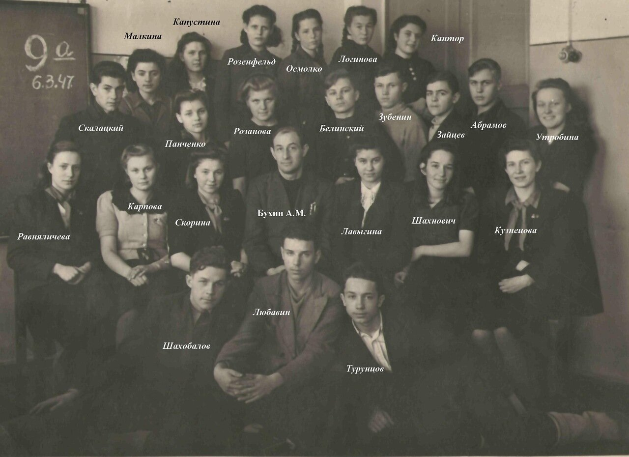 1947. Магадан 9 А