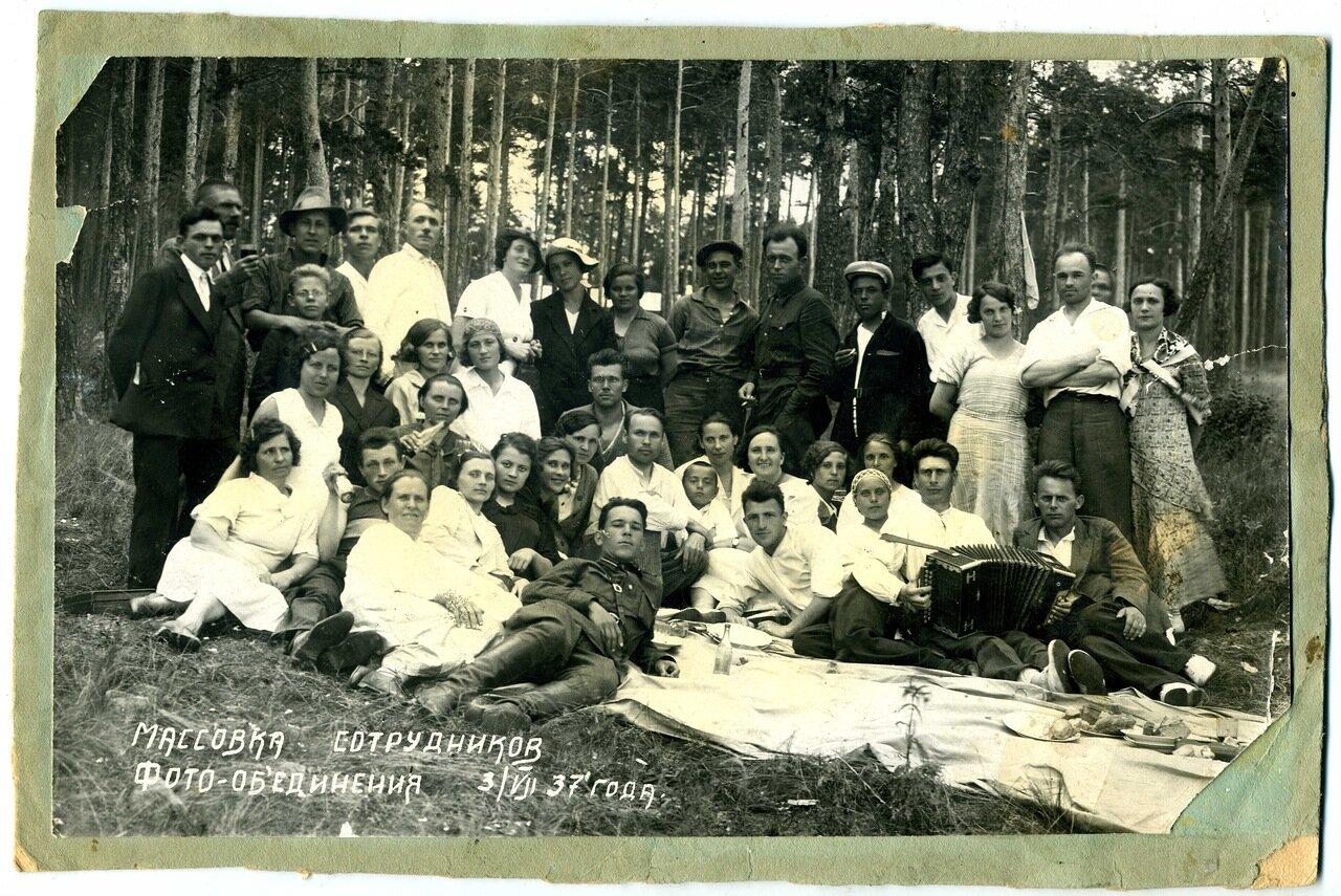 1937. 3.07. Массовка сотрудников фото-объединения